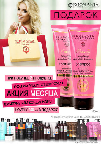 Акция на Egomania Professional Collection